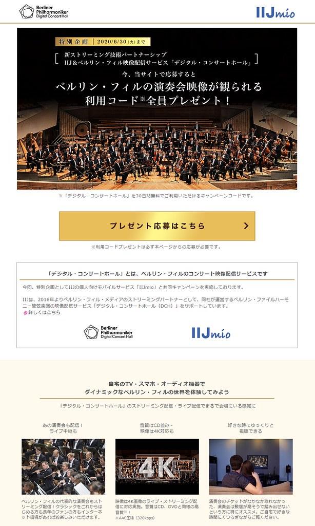 screencapture-iijmio-jp-campaign-dch2020-index-html-2020-05-25-20_16_22