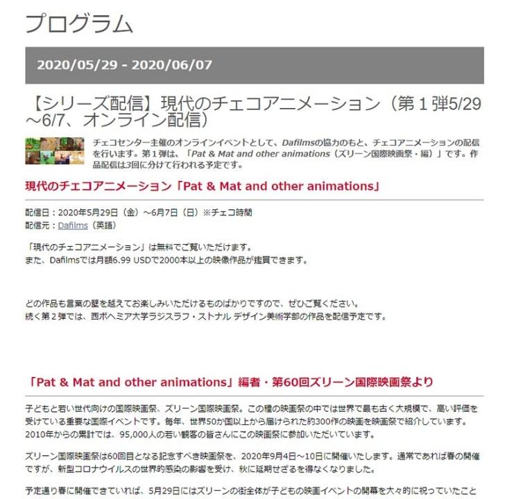 【シリーズ配信】現代のチェコアニメーション(第1弾5_29~6_7、オンライン配信) - 東京 - Google Chrome 2020_06_02 20_02_48