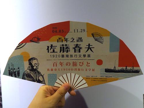 「百年之遇——佐藤春夫1920臺灣旅行文學展」:一百年前的旅遊文學