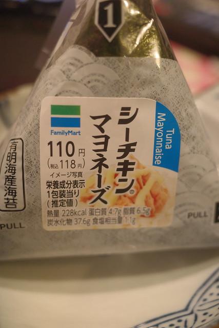 FamilyMart シーチキンマヨネーズ