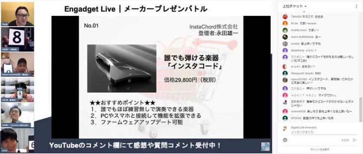 6月30日(火) Engadget Live「メーカープレゼンバトル」19_00開始-21_00終了予定 - YouTube - Google Chrome 2020_06_30 19_13_51