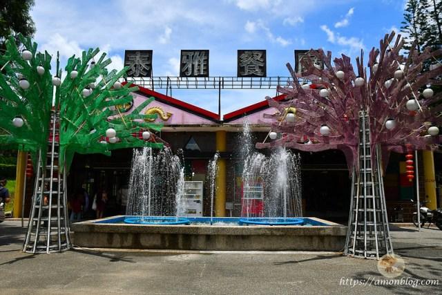 泰雅渡假村, 泰雅餐廳, 南投景點推薦, 南投露營推薦