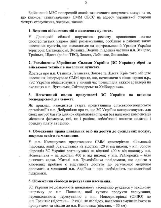 Letter from Ukrainian Foreign Ministry - Part 2