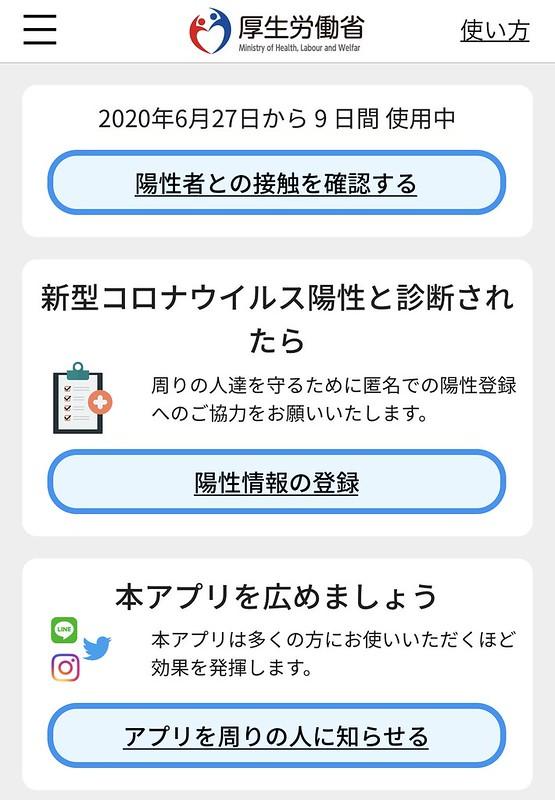 defect of COCOA新型コロナウイルス接触確認アプリ(COCOA)