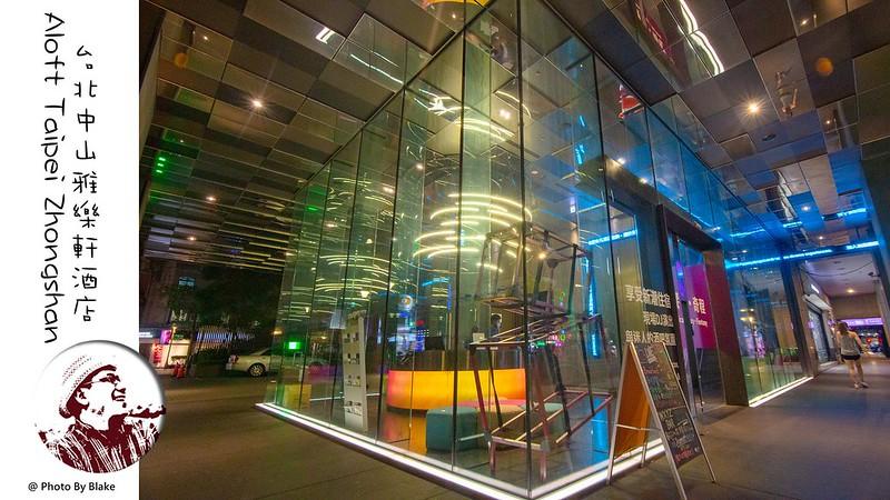 臺北中山雅樂軒酒店 Aloft Taipei Zhongshan|萬豪集團夜店風潮牌飯店也稱為W飯店副牌 - 布雷克的出走旅行視界