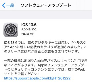 iOS watchOS macOS update