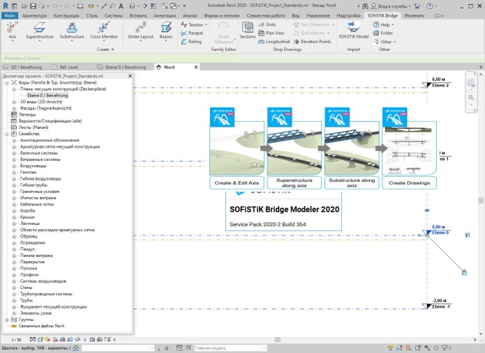 Working with SOFiSTiK Bridge Modeler 2020 SP 2020-2 Build 364 full