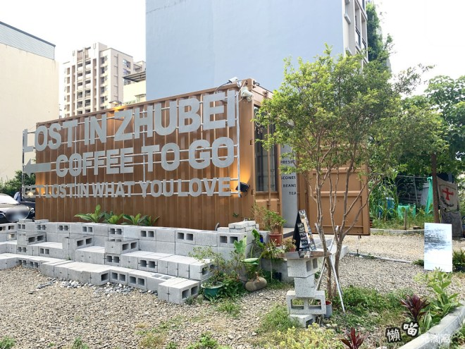 Lost in Zhubei外帶咖啡吧