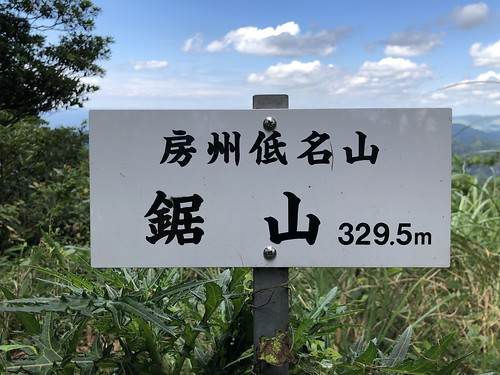 Sign of the top of Mt. Nokogiri