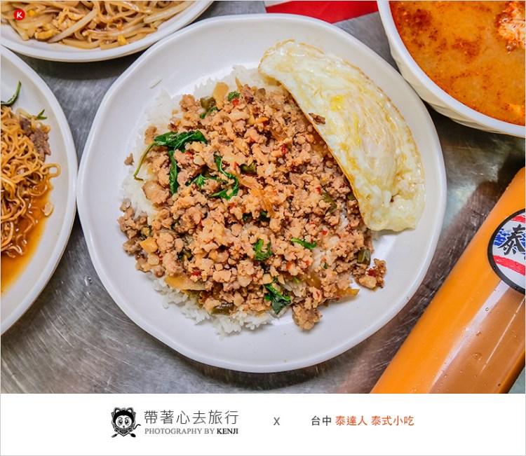 台中南區平價泰式推薦 | 泰達人泰式料理,口味道地,用料實在,份量夠吃,超推打拋豬、炒泡麵、炒河粉,便宜好吃CP值頗高。