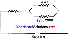 Bihar Board Class 10 Science Solutions Chapter 12 विद्युत - 27