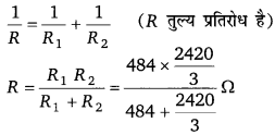 Bihar Board Class 10 Science Solutions Chapter 12 विद्युत - 19