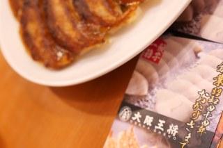 osaka-ohsho dumpling
