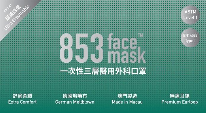 853mask-02 澳門口罩