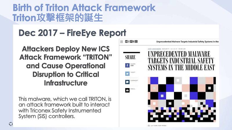 Triton攻擊框架的出現使過去受信賴的安全儀表系統(SIS)也遭受威脅。