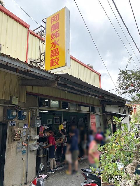 阿蘭姊小吃店