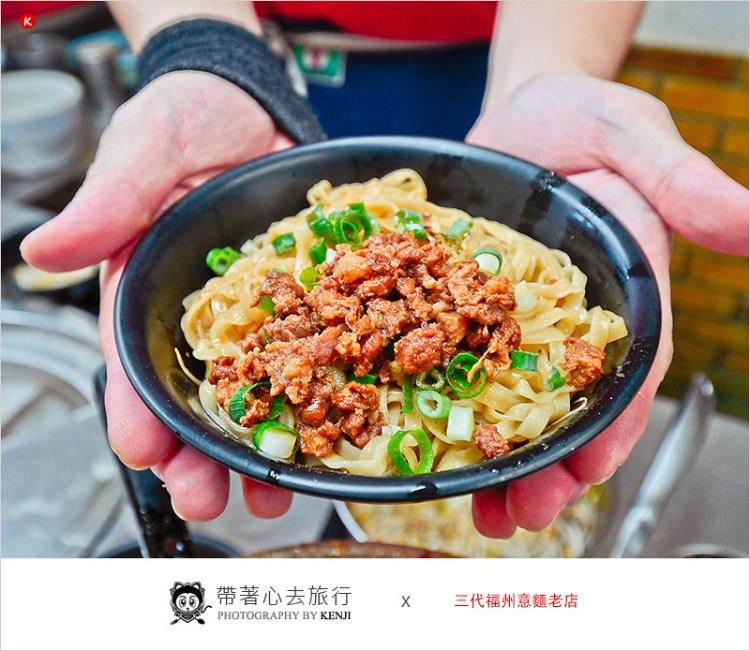 台中傳統小吃 | 三代福州意麵老店,台中第二市場必吃傳統招牌乾意麵,麻醬意麵、綜合魚丸湯,超推薦必吃小吃美食。