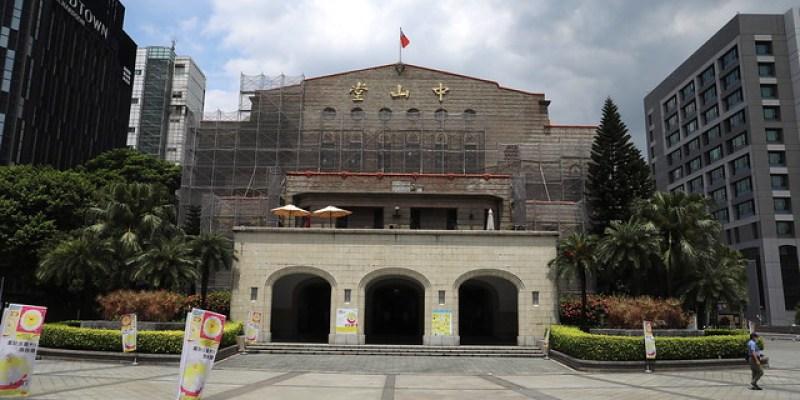 台北中山堂/劇場咖啡:原 臺北公會堂
