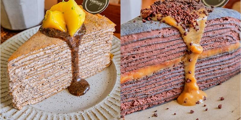 台中北區下午茶   序曲 overture 散策65,在有氛圍的老宅裡品嚐千層蛋糕、搭配手沖咖啡好享受。