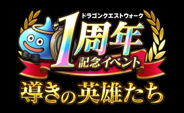 Dragon Quest Walk 1 year