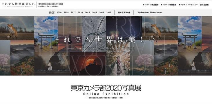 東京カメラ部2020写真展 Online Exhibition「それでも世界は美しい。 - This Cruel Yet Beloved World -」 - Google Chrome 2020_09_23 11_06_37