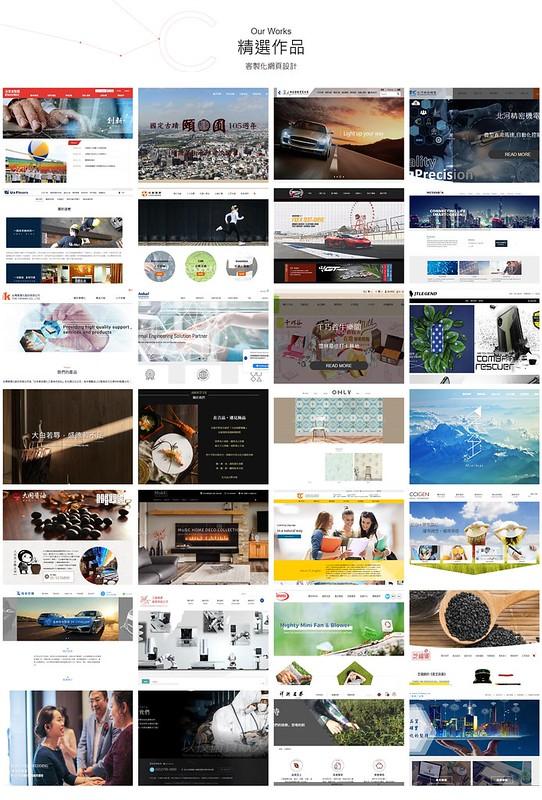 喬義司網頁設計,台中網頁設計推薦, 官方網站設計推薦, 產品網頁設計推薦