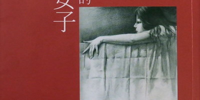《像我這樣的一個女子》香港主題,西西入口