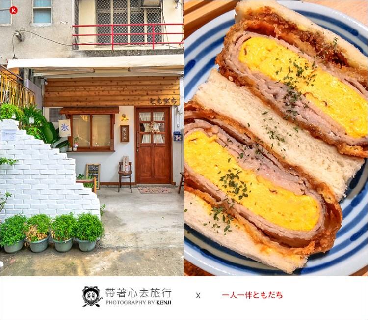 台中西區早午餐   一人一伴ともだち,超推千層豬排玉子燒,日式老宅建築環境好有FU又好拍照。