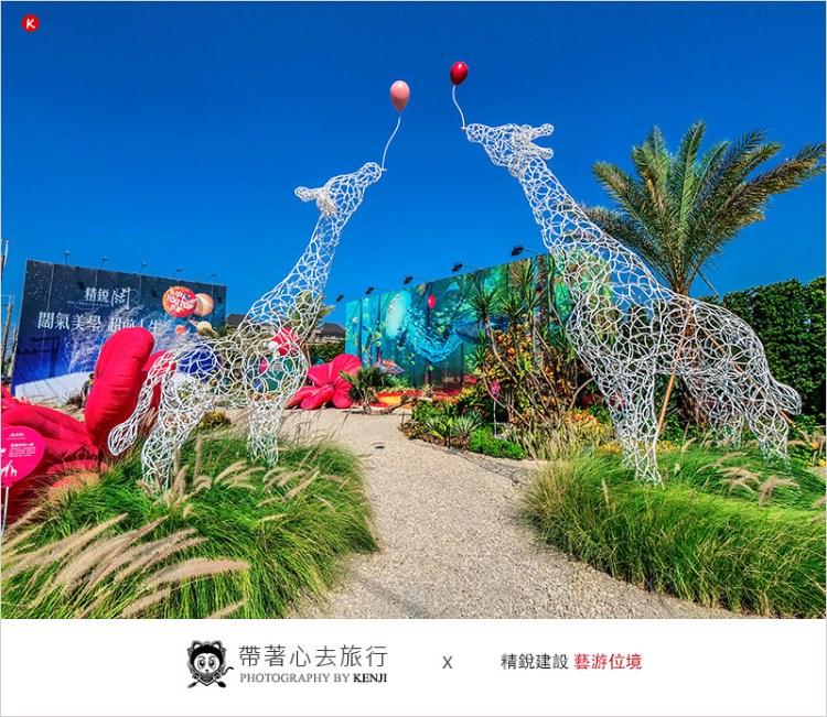 AAM精銳藝術節 No.6 | 藝游位境,六位知名當代藝術家聯合打造大型夢幻藝術景觀,IG必去超好拍台中新景點(免費參觀)。