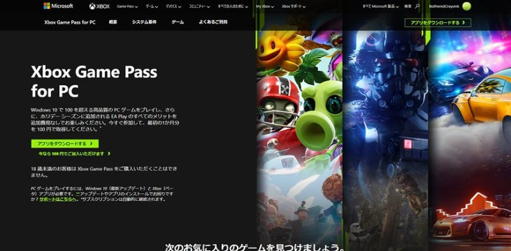 Xbox Game Pass for PC _ Xbox - Google Chrome 2020_10_04 17_04_54