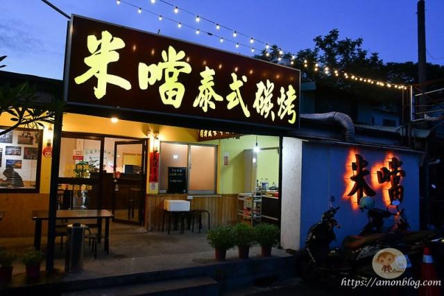 米噹泰式碳烤, 台中泰式料理, 台中平價泰式, 台中泰式小吃, 台中美食推薦