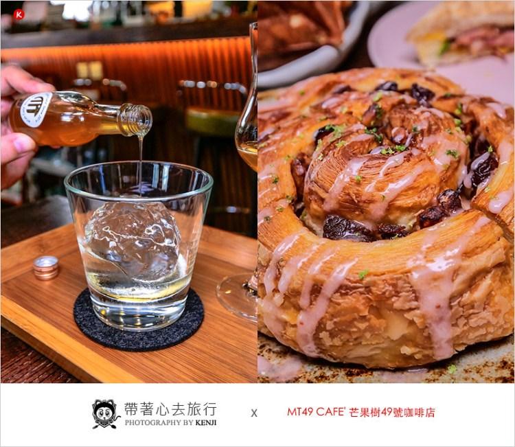 台中北屯咖啡廳推薦 | MT49 CAFE' 芒果樹49號咖啡店,超推薦冰球玫瑰荔枝蜂蜜醋、手沖咖啡,飲品好喝,歐式裝潢好有質感。