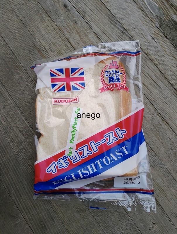 イギリストースト ファミマ