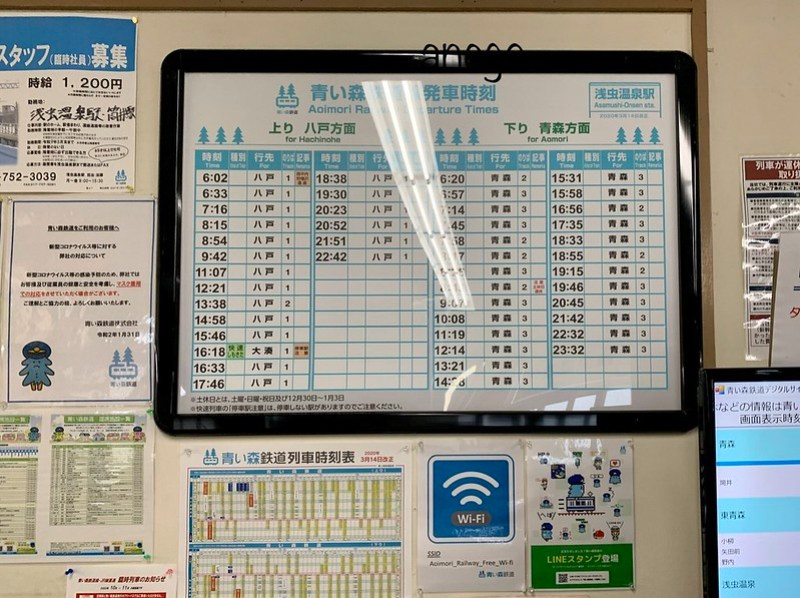 青い森鉄道 時刻表