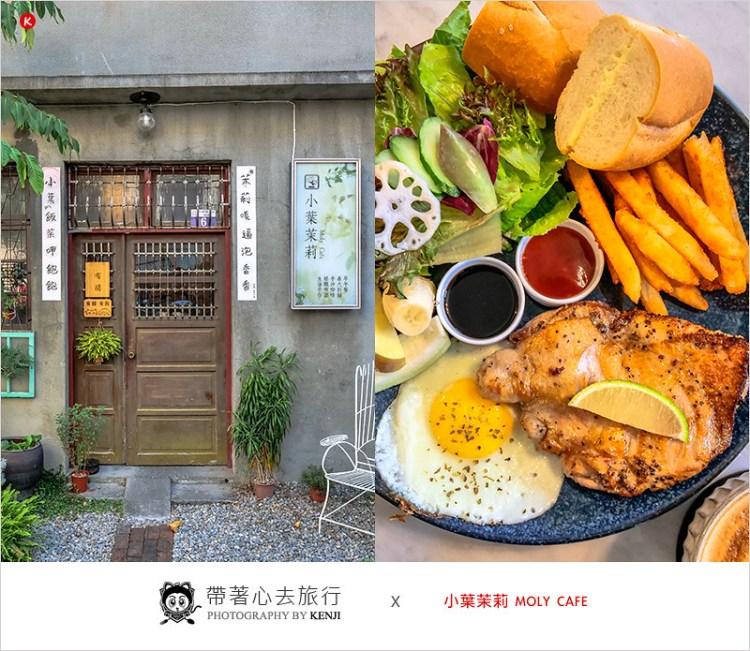 台中中區早午餐 | 小葉茉莉 Moly Cafe,中華路巷弄裡的老宅寵物友善餐廳,店狗店貓超可愛的啦!