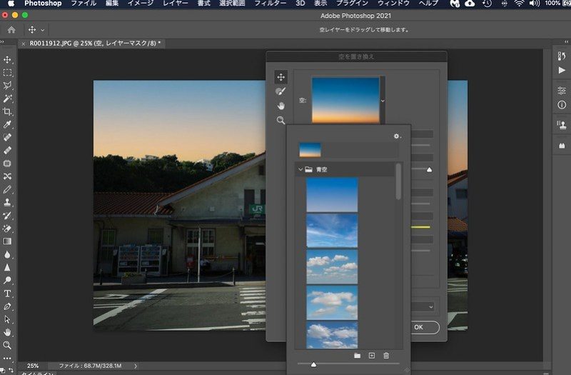 Adobe Photoshop 2021 Sky replacement 04