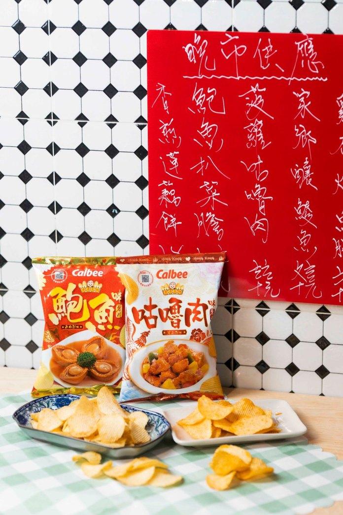 卡樂B 將地道大熱的粵菜菜式與薯片結合,保留傳統口味又不失創意,令人一試難忘
