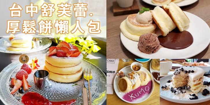 50619413506 2d66044e2e c - 在有著最美窗景的咖啡館裡吃珍奶鬆餅太享受!走出堁夏咖啡就是台中歌劇院的空中花園~