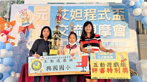 榮獲評審特別獎的張安妮(左一)就讀興國國小六年級,她設計的「健康生活大富翁」深獲評審團肯定