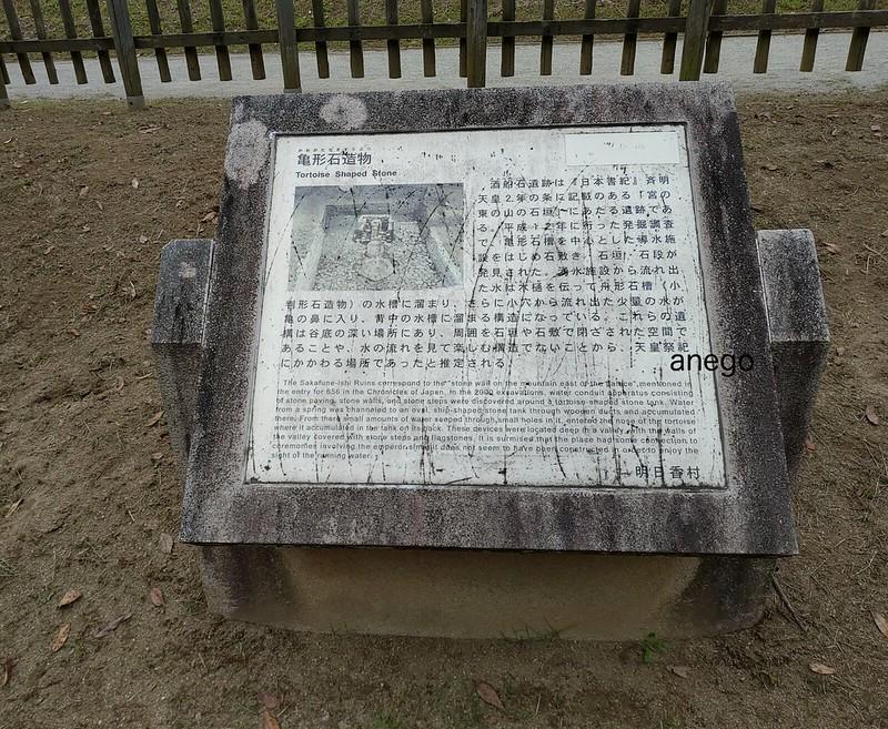 亀形石造物 説明