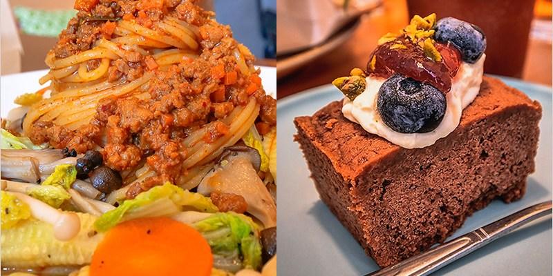 台中北屯蔬食 | 哥文達手作瑜珈蔬食,推薦泰式打拋義大利麵,手作漢堡,美味健康兼具,也是寵物友善餐廳。