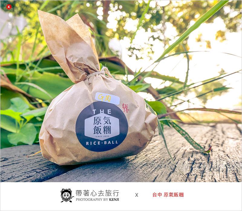 台中西屯小吃   原氣飯糰,推薦舒肥雞胸、滷牛肉牛肚,自製辣醬,用料實在超澎湃的日式文青風格飯糰。