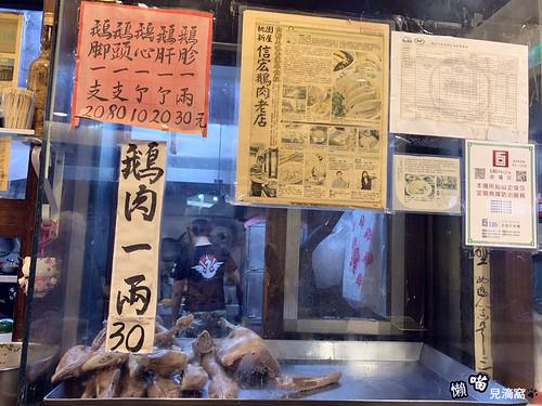 信宏鵝肉老店
