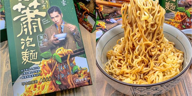 泡麵開箱 | 金博家辣椒先生-老蕭泡麵(薑爆塔香口味),會回甘的辣椒香,爽口好涮嘴,一個人的絕佳宵夜美食。