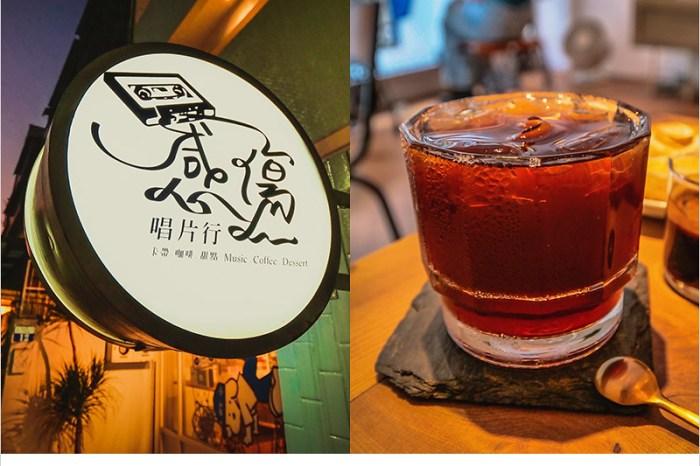台中西區咖啡廳 | 感傷唱片行,專賣卡帶、手沖咖啡、甜點專賣店,懷舊風格超有氛圍的咖啡店。