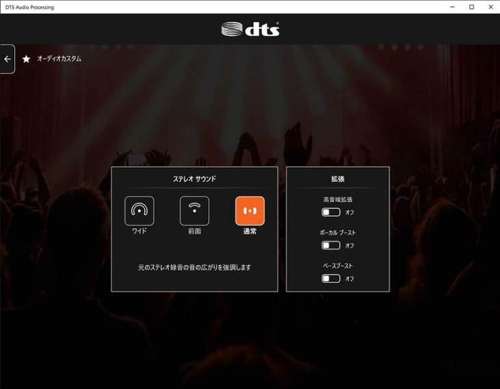 DTS Audio Processing 2020_12_06 13_15_07
