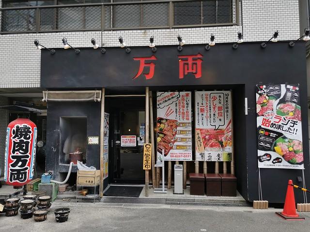 万両 堺筋本町店