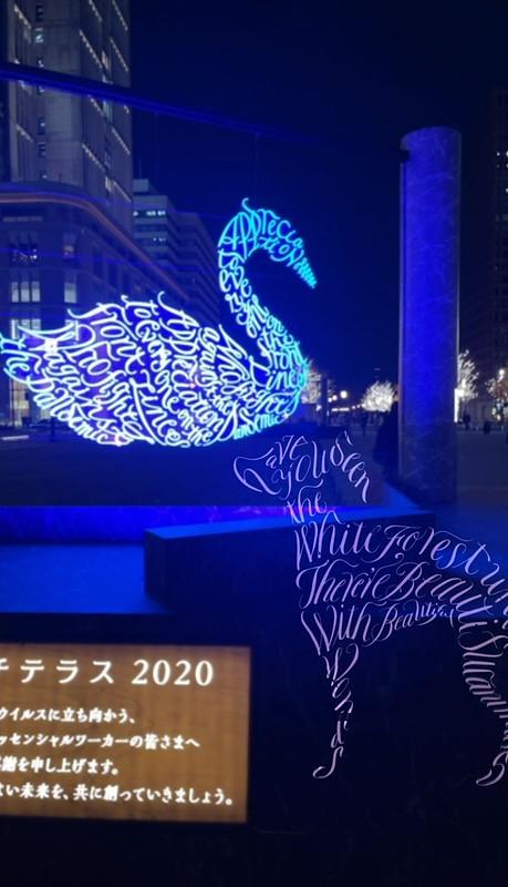 Tokyo Michiterasu 2020