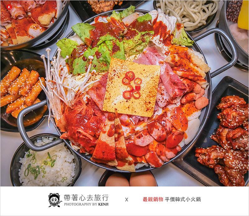 台中韓式火鍋   最親鍋物(太平勤益店)平價爆多料的個人小火鍋,超推薦招牌部隊鍋,好吃不貴CP值爆表!