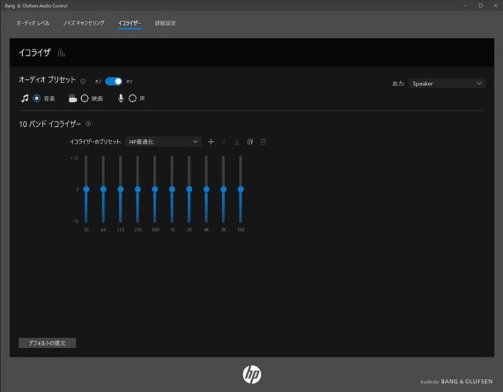 Bang & Olufsen Audio Control 2020_12_30 12_25_54